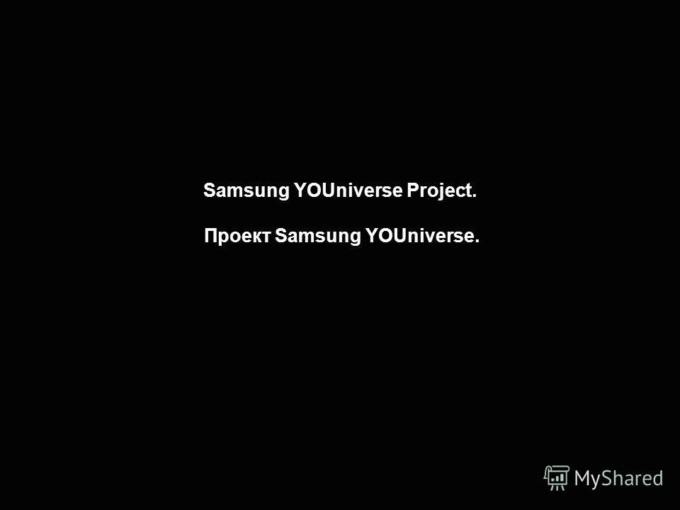 Samsung YOUniverse Project. Проект Samsung YOUniverse.