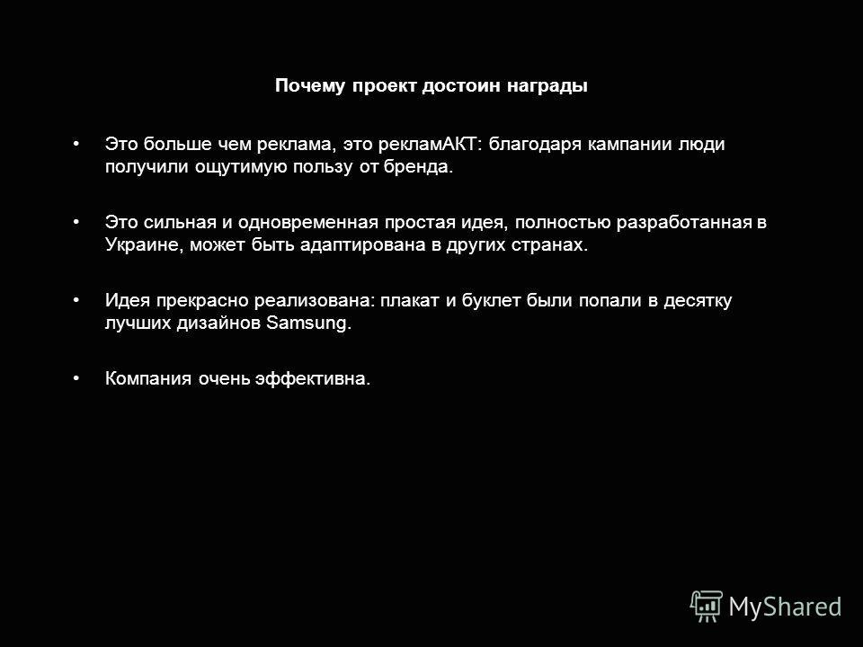 Почему проект достоин награды Это больше чем реклама, это рекламАКТ: благодаря кампании люди получили ощутимую пользу от бренда. Это сильная и одновременная простая идея, полностью разработанная в Украине, может быть адаптирована в других странах. Ид