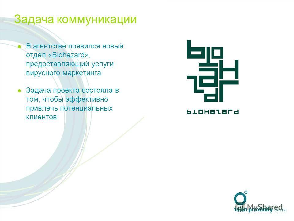 В агентстве появился новый отдел «Biohazard», предоставляющий услуги вирусного маркетинга. Задача проекта состояла в том, чтобы эффективно привлечь потенциальных клиентов. Задача коммуникации
