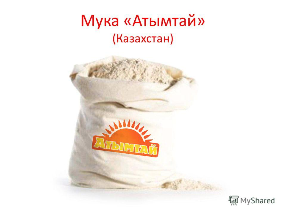 Мука «Атымтай» (Казахстан)