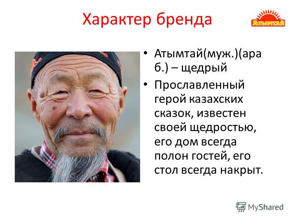 Характер бренда Атымтай(муж.)(ара б.) – щедрый Прославленный герой казахских сказок, известен своей щедростью, его дом всегда полон гостей, его стол всегда накрыт.