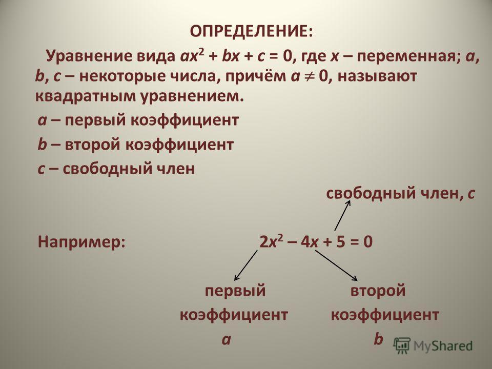 ОПРЕДЕЛЕНИЕ: Уравнение вида ax 2 + bx + с = 0, где х – переменная; а, b, с – некоторые числа, причём а 0, называют квадратным уравнением. а – первый коэффициент b – второй коэффициент с – свободный член свободный член, с Например: 2х 2 – 4х + 5 = 0 п