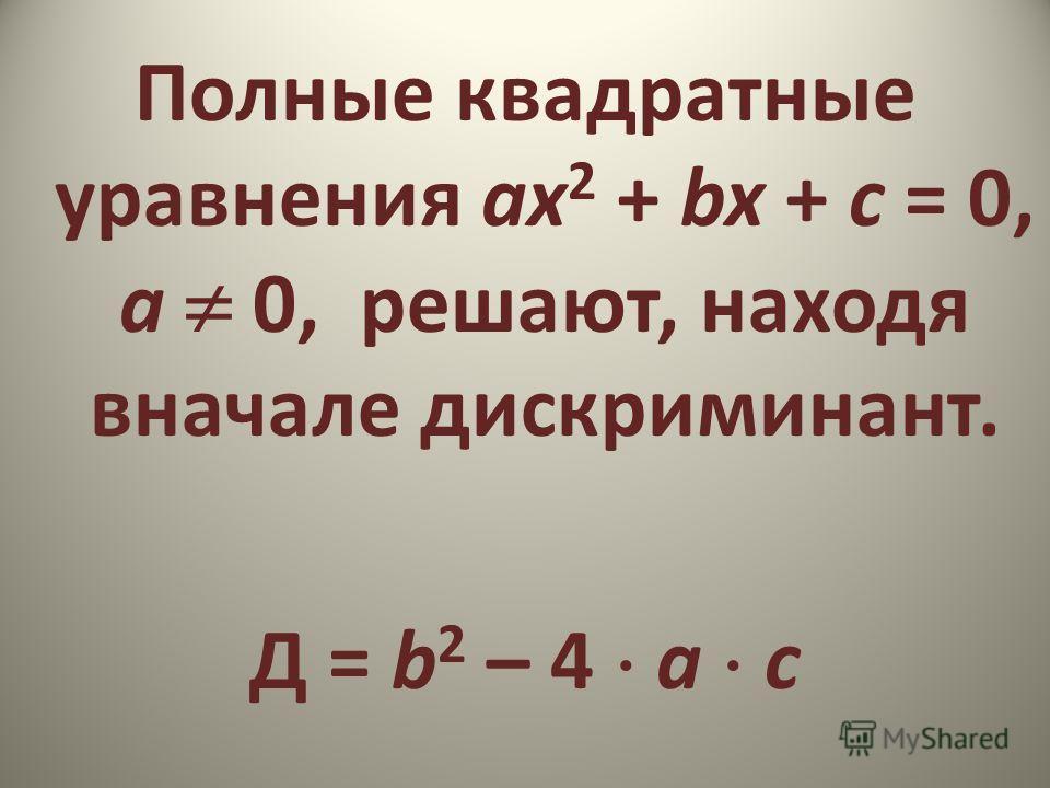 Полные квадратные уравнения ax 2 + bx + с = 0, а 0, решают, находя вначале дискриминант. Д = b 2 – 4 a c