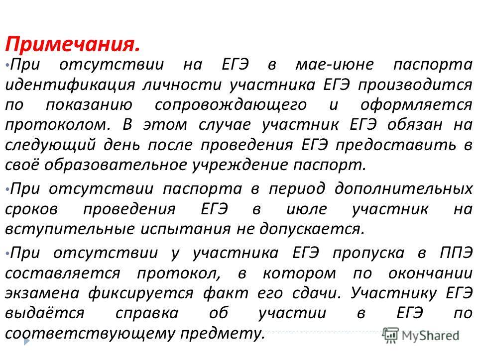 Примечания. При отсутствии на ЕГЭ в мае - июне паспорта идентификация личности участника ЕГЭ производится по показанию сопровождающего и оформляется протоколом. В этом случае участник ЕГЭ обязан на следующий день после проведения ЕГЭ предоставить в с