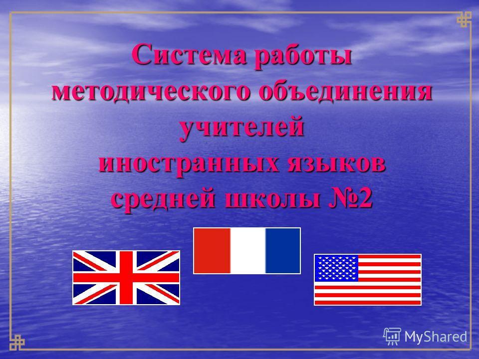 Система работы методического объединения учителей иностранных языков средней школы 2