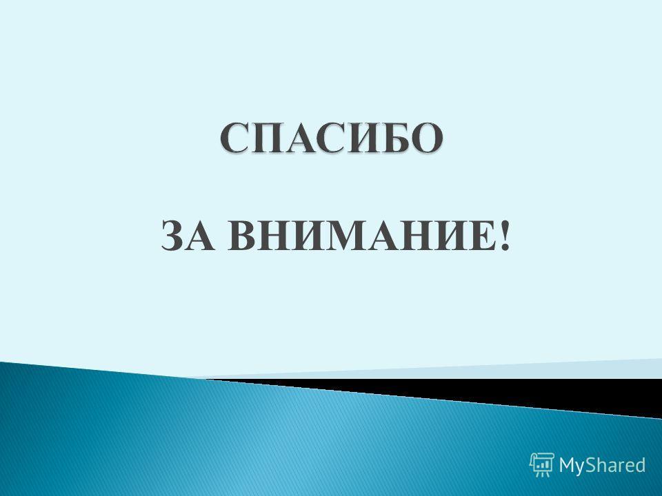 ЗА ВНИМАНИЕ!
