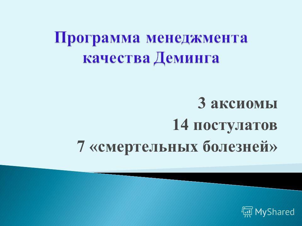 3 аксиомы 14 постулатов 7 «смертельных болезней»