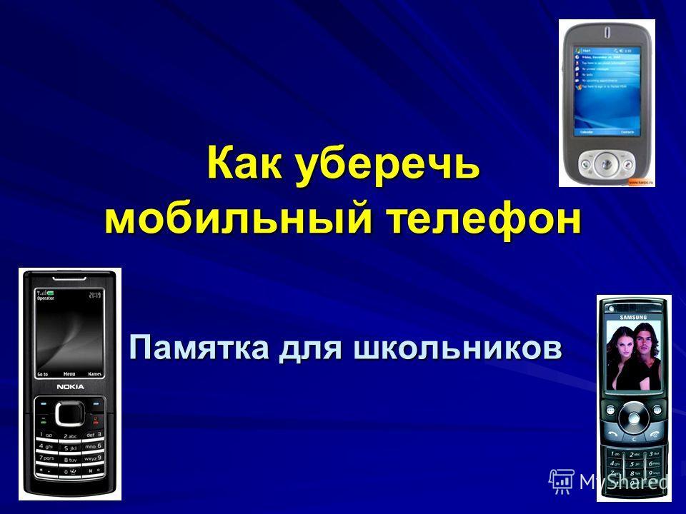 Как уберечь мобильный телефон Памятка для школьников