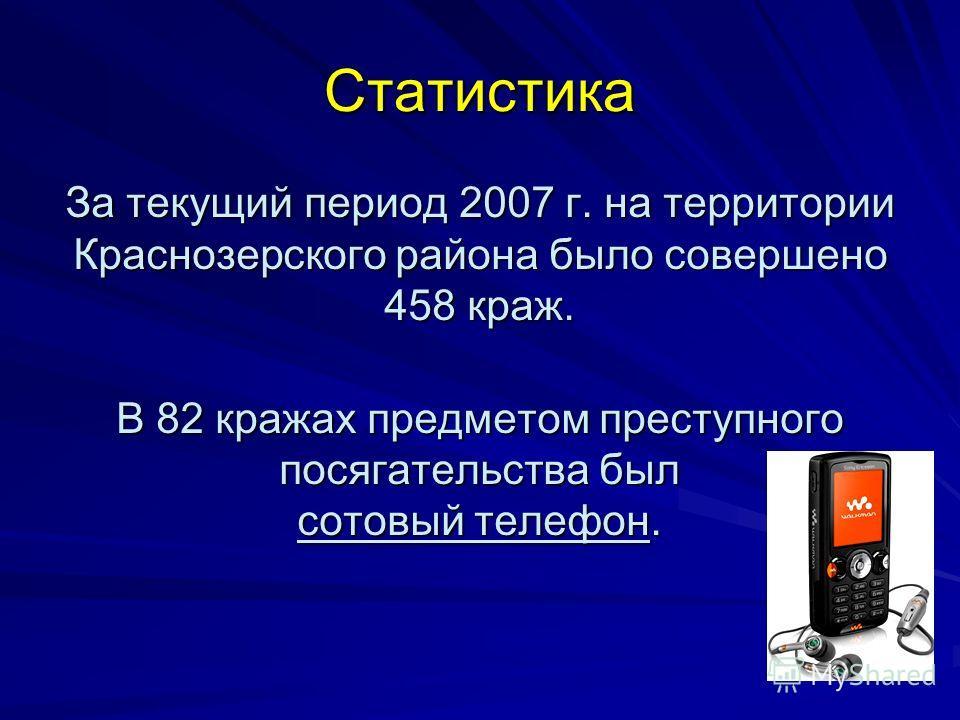 Статистика За текущий период 2007 г. на территории Краснозерского района было совершено 458 краж. В 82 кражах предметом преступного посягательства был сотовый телефон.