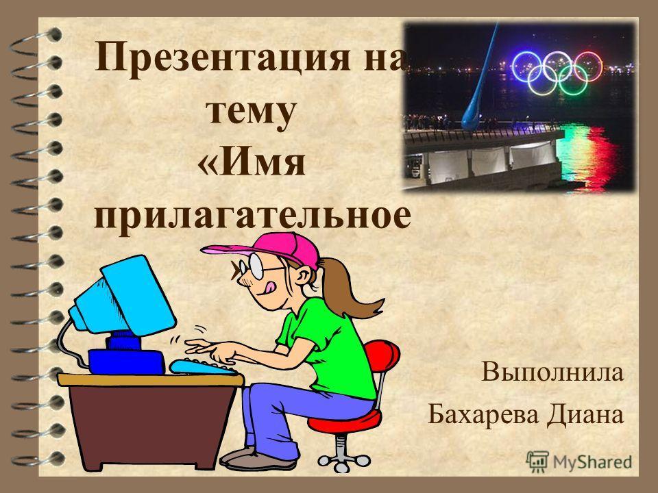 Презентация на тему «Имя прилагательное »» Выполнила Бахарева Диана