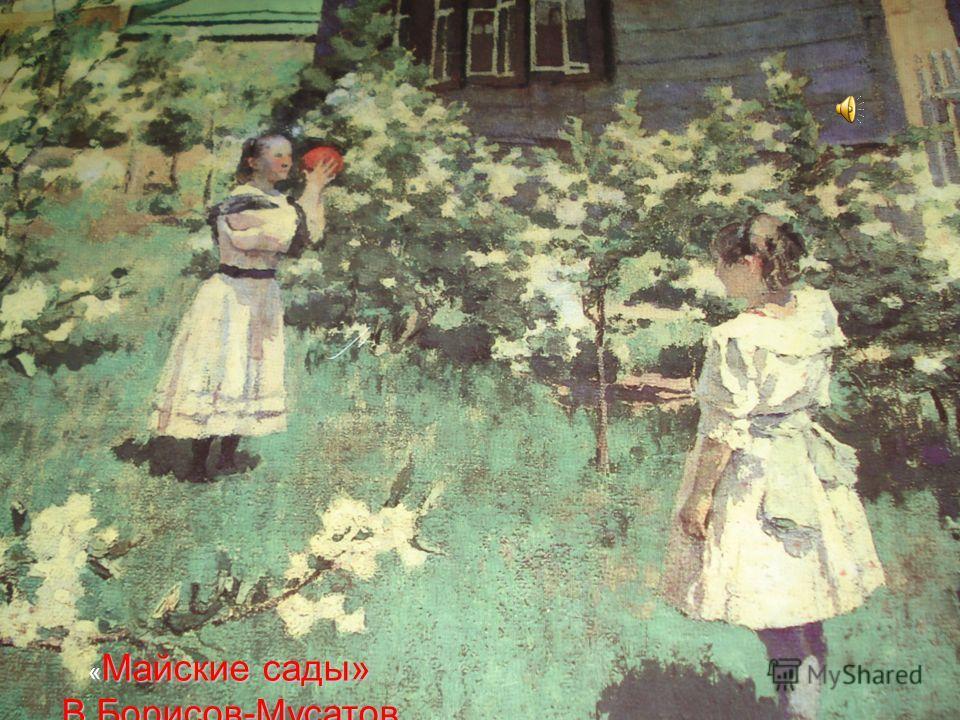 « Майские сады» В.Борисов-Мусатов