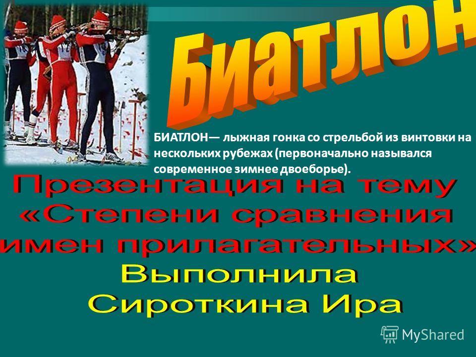 БИАТЛОН лыжная гонка со стрельбой из винтовки на нескольких рубежах (первоначально назывался современное зимнее двоеборье).