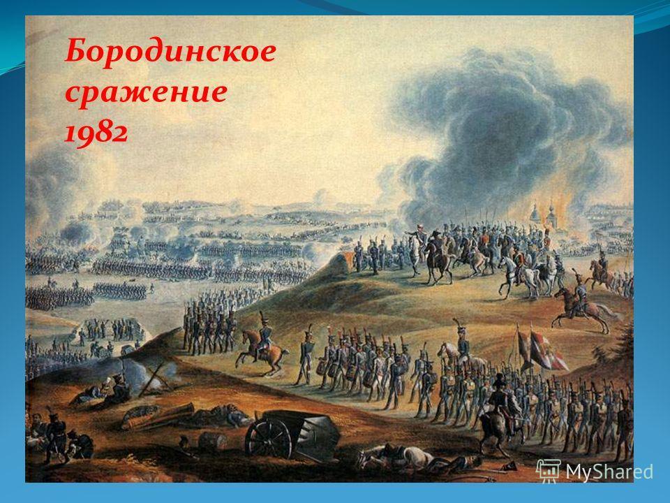 Бородинское сражение 1982