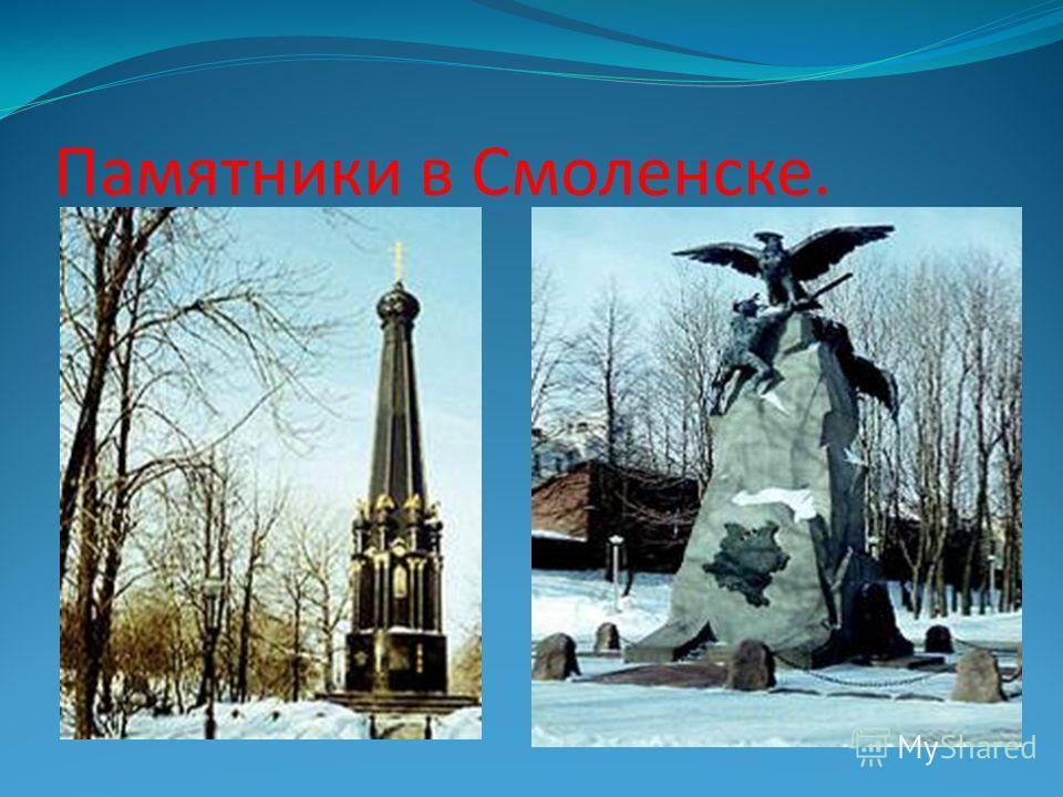 Памятники в Смоленске.