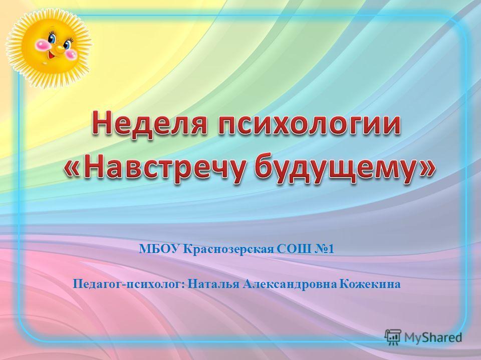 МБОУ Краснозерская СОШ 1 Педагог-психолог: Наталья Александровна Кожекина