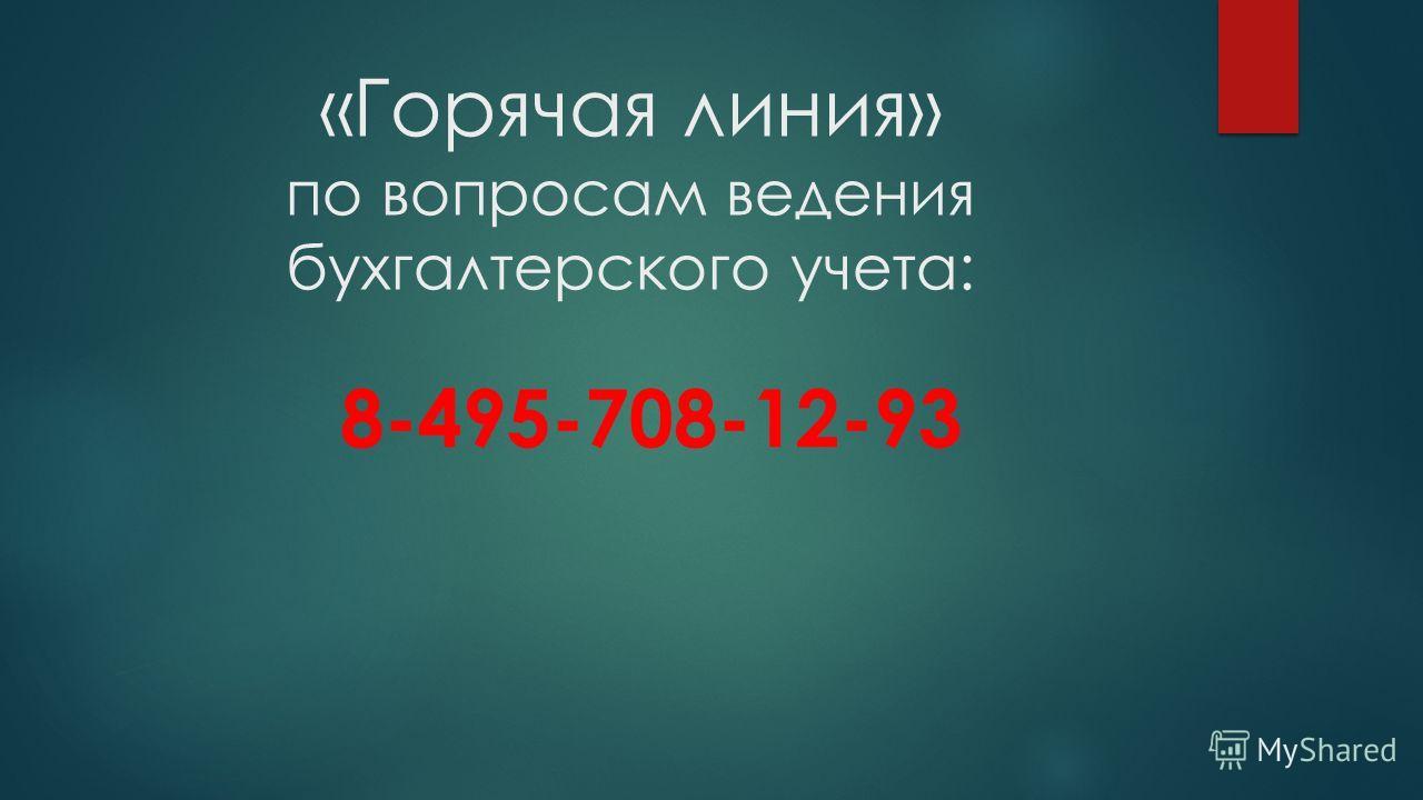 «Горячая линия» по вопросам ведения бухгалтерского учета: 8-495-708-12-93