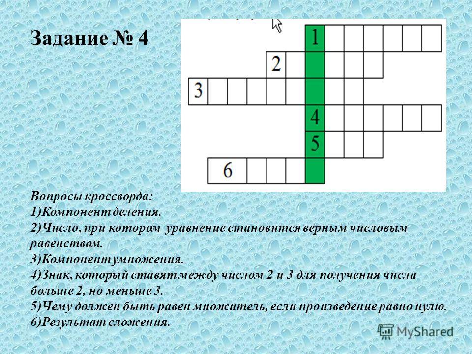 Вопросы кроссворда: 1)Компонент деления. 2)Число, при котором уравнение становится верным числовым равенством. 3)Компонент умножения. 4)Знак, который ставят между числом 2 и 3 для получения числа больше 2, но меньше 3. 5)Чему должен быть равен множит