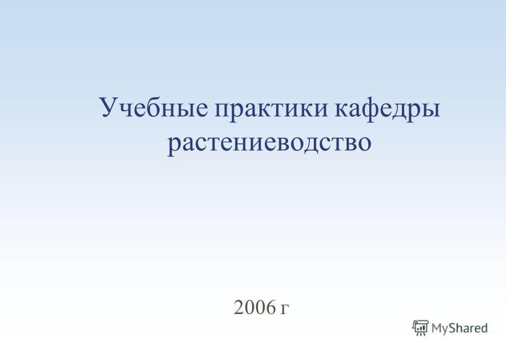 Учебные практики кафедры растениеводство 2006 г