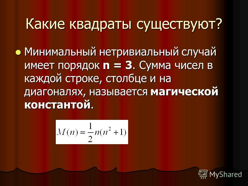 Какие квадраты существуют? Минимальный нетривиальный случай имеет порядок n = 3. Сумма чисел в каждой строке, столбце и на диагоналях, называется магической константой. Минимальный нетривиальный случай имеет порядок n = 3. Сумма чисел в каждой строке