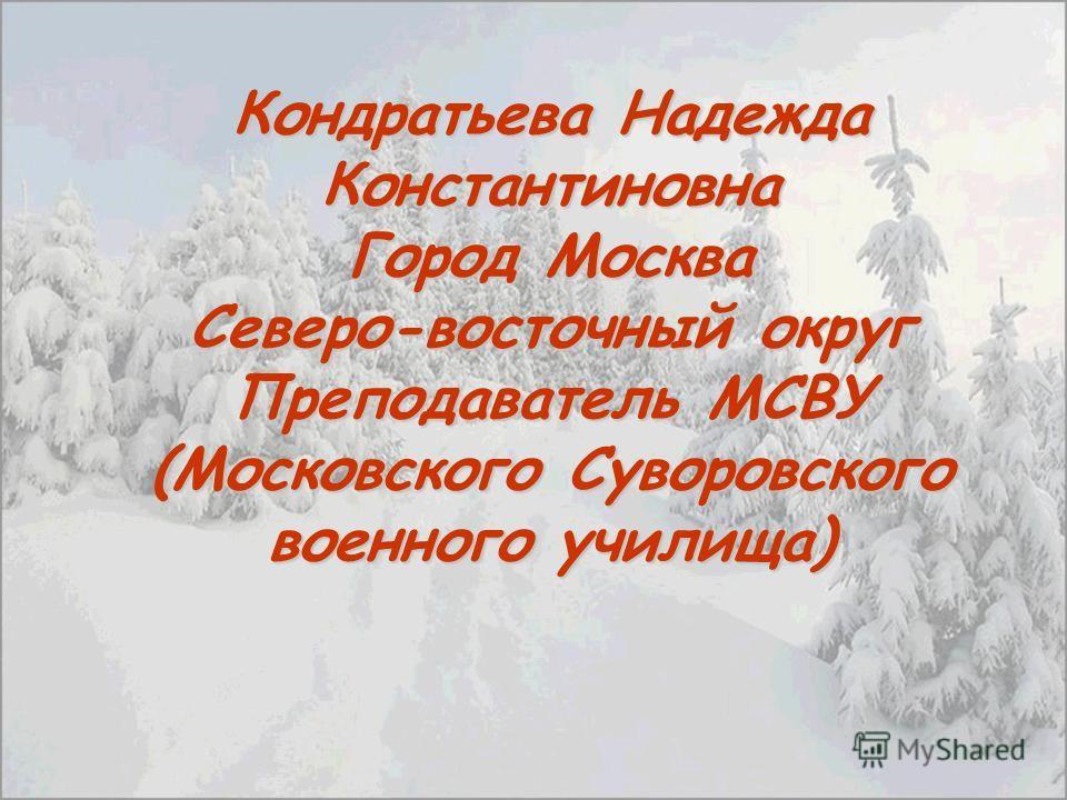 Кондратьева Надежда Константиновна Город Москва Северо-восточный округ Преподаватель МСВУ (Московского Суворовского военного училища)