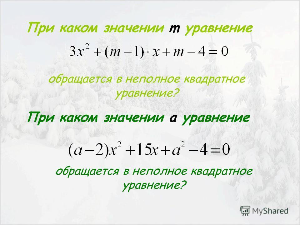 При каком значении m уравнение обращается в неполное квадратное уравнение? При каком значении a уравнение обращается в неполное квадратное уравнение?