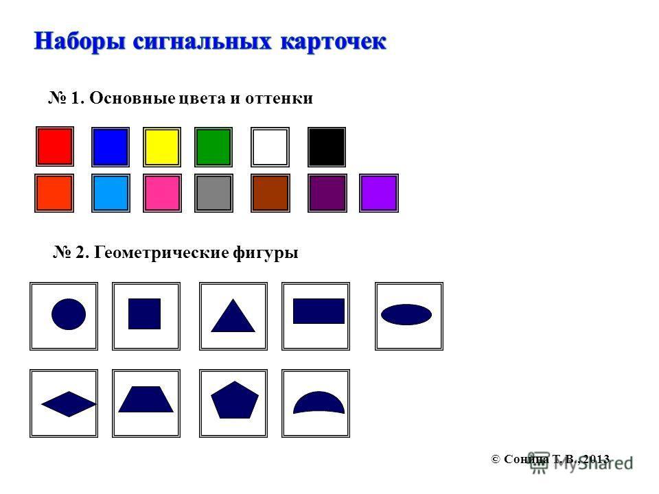 1. Основные цвета и оттенки 2. Геометрические фигуры © Сонина Т. В., 2013