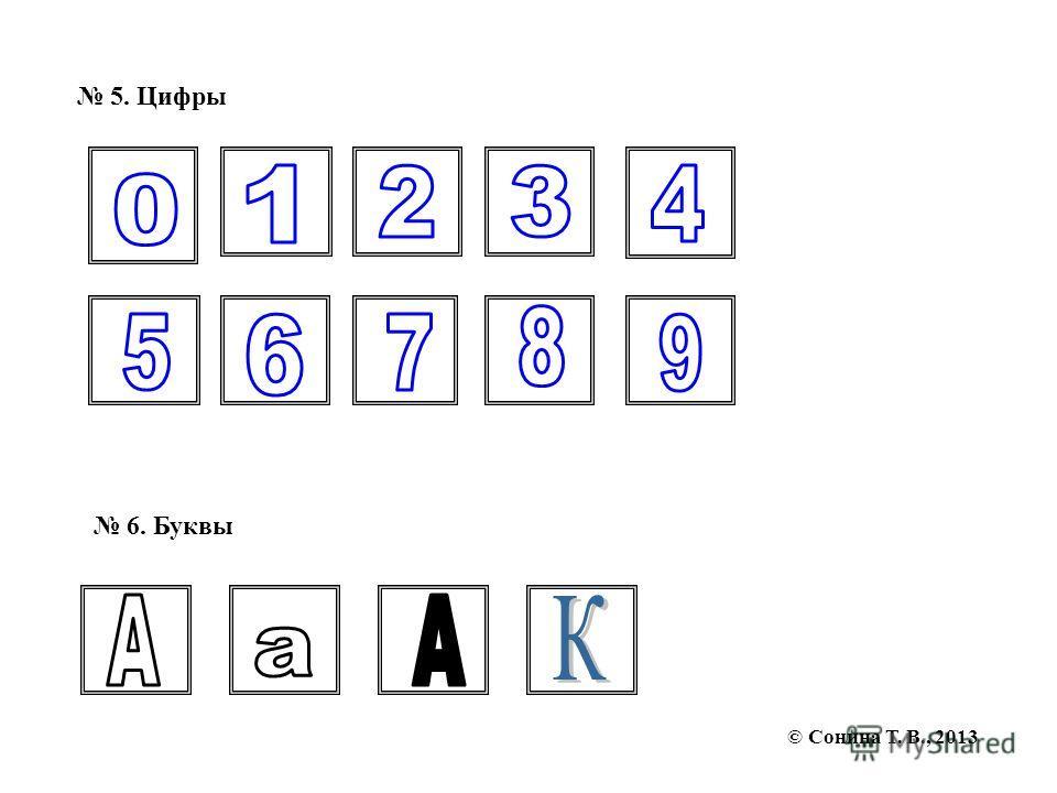 5. Цифры 6. Буквы © Сонина Т. В., 2013