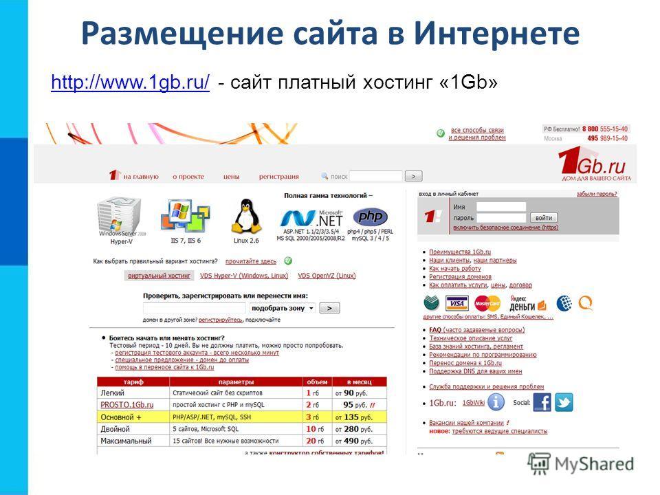http://www.1gb.ru/http://www.1gb.ru/ - сайт платный хостинг «1Gb» Размещение сайта в Интернете