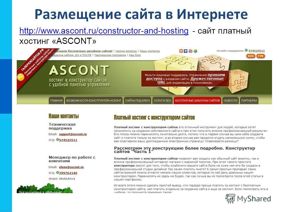 http://www.ascont.ru/constructor-and-hostinghttp://www.ascont.ru/constructor-and-hosting - сайт платный хостинг «ASCONT» Размещение сайта в Интернете
