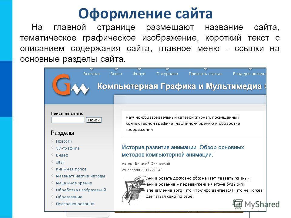 Оформление сайта На главной странице размещают название сайта, тематическое графическое изображение, короткий текст с описанием содержания сайта, главное меню - ссылки на основные разделы сайта.