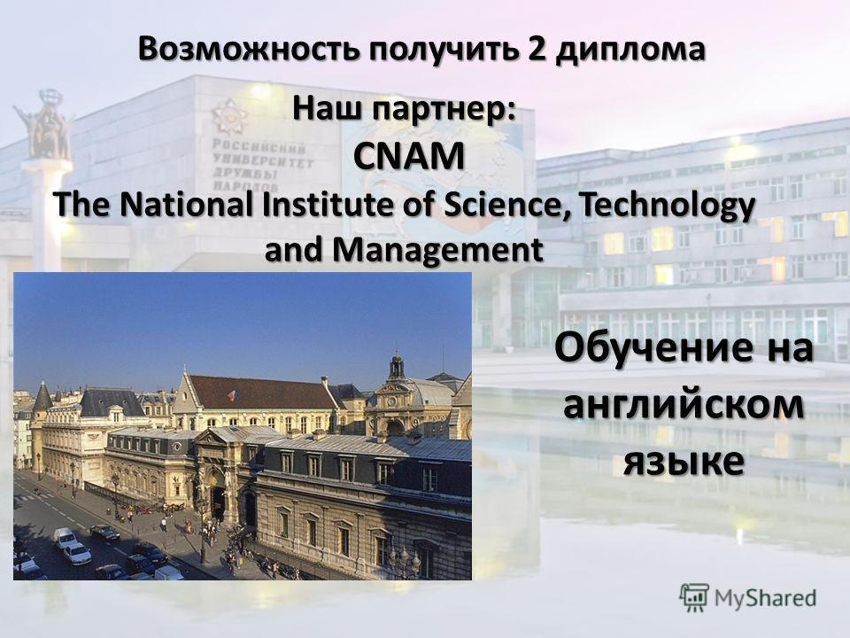 Наш партнер: CNAM The National Institute of Science, Technology and Management Возможность получить 2 диплома Обучение на английском языке