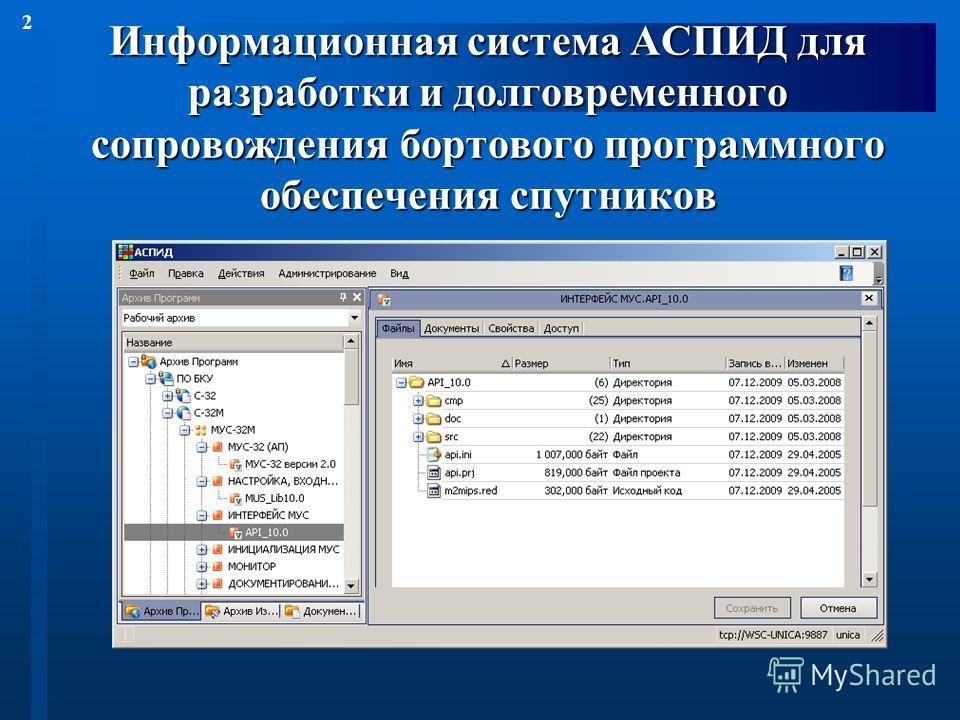 2 Информационная система АСПИД для разработки и долговременного сопровождения бортового программного обеспечения спутников