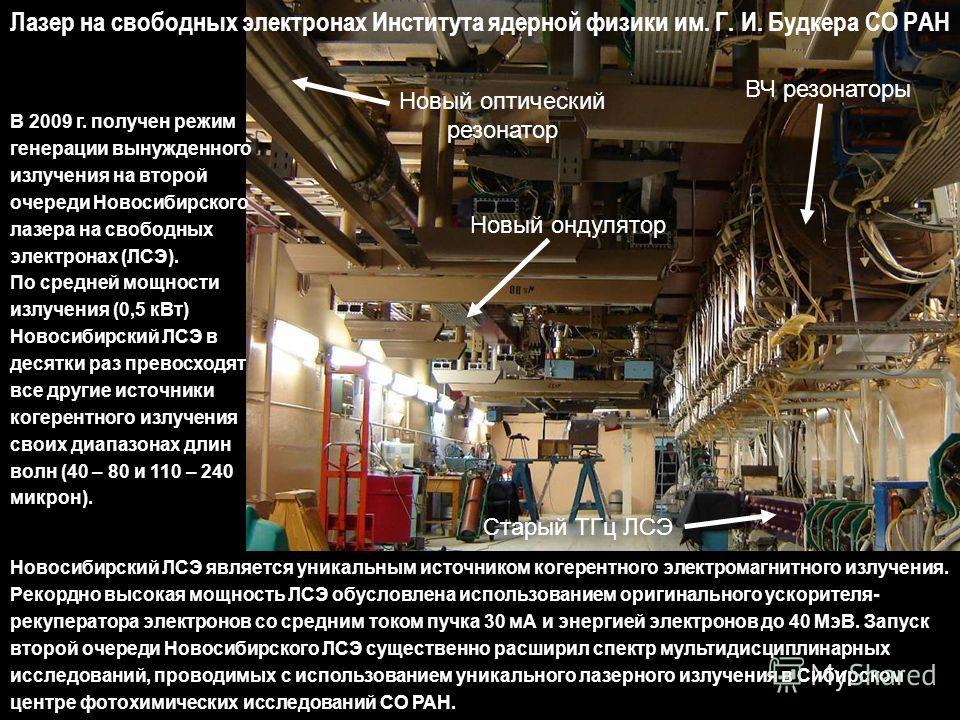 Новый оптический резонатор Новый ондуляторСтарый ТГц ЛСЭВЧ резонаторы Новосибирский ЛСЭ является уникальным источником когерентного электромагнитного излучения. Рекордно высокая мощность ЛСЭ обусловлена использованием оригинального ускорителя- рекупе