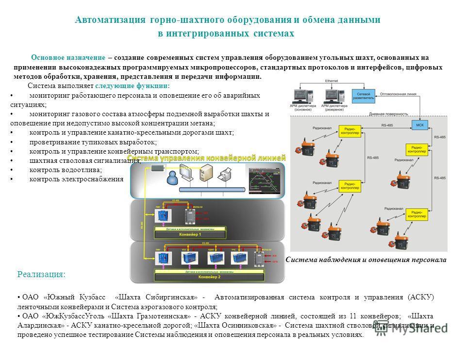 Автоматизация горно-шахтного оборудования и обмена данными в интегрированных системах Основное назначение – создание современных систем управления оборудованием угольных шахт, основанных на применении высоконадежных программируемых микропроцессоров,