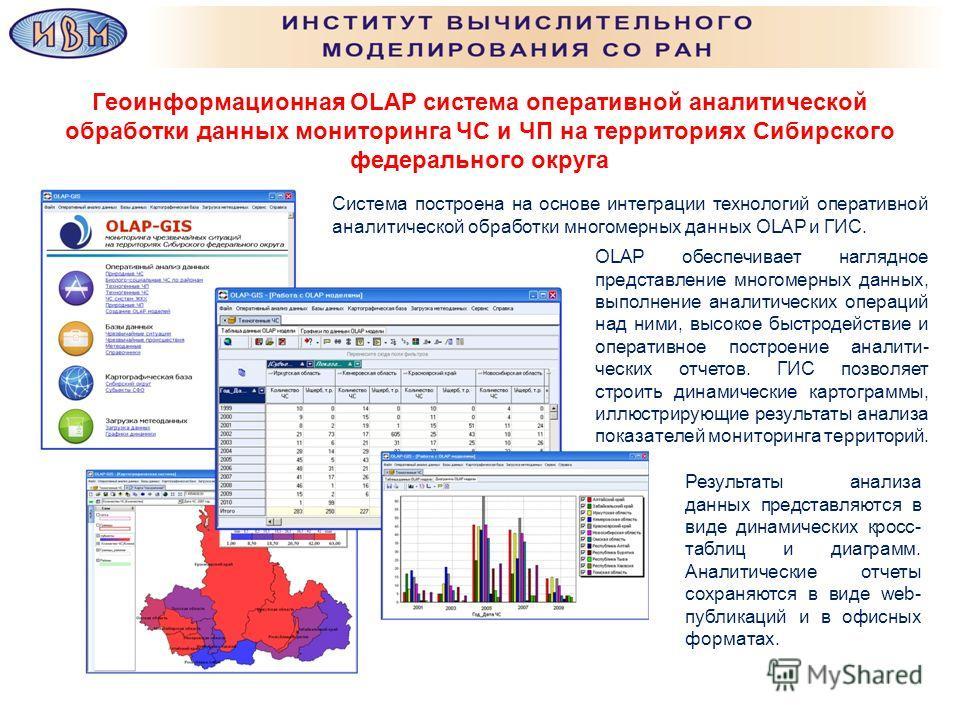 Геоинформационная OLAP cистема оперативной аналитической обработки данных мониторинга ЧС и ЧП на территориях Сибирского федерального округа OLAP обеспечивает наглядное представление многомерных данных, выполнение аналитических операций над ними, высо