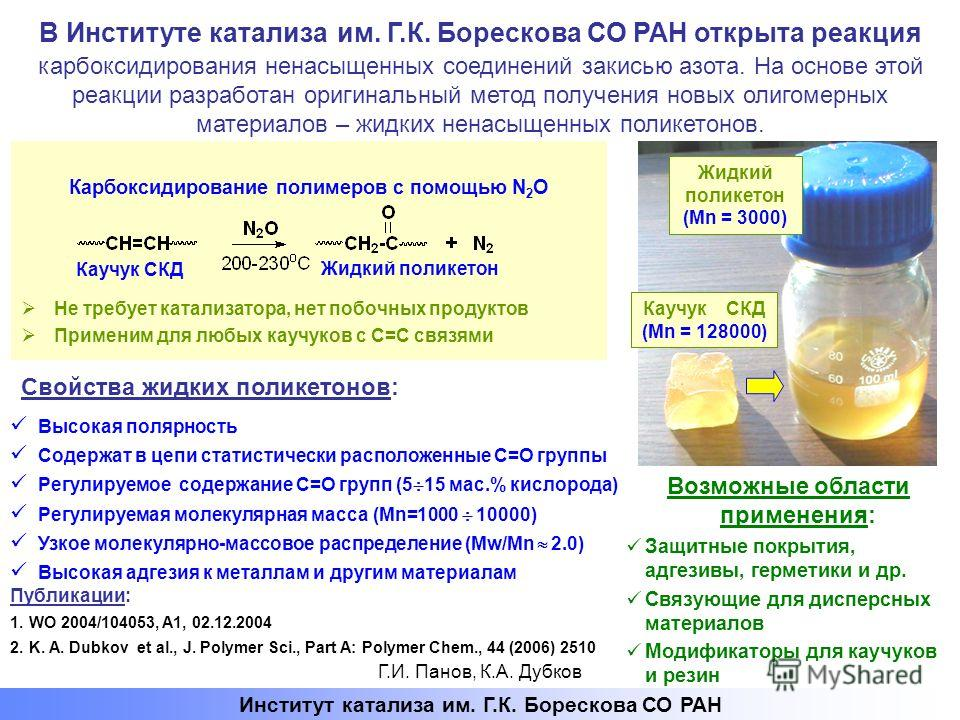 В Институте катализа им. Г.К. Борескова СО РАН открыта реакция карбоксидирования ненасыщенных соединений закисью азота. На основе этой реакции разработан оригинальный метод получения новых олигомерных материалов – жидких ненасыщенных поликетонов. Воз