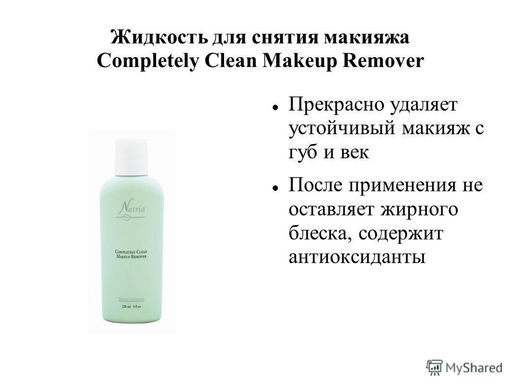 Жидкость для снятия макияжа Completely Clean Makeup Remover Прекрасно удаляет устойчивый макияж с губ и век После применения не оставляет жирного блеска, содержит антиоксиданты