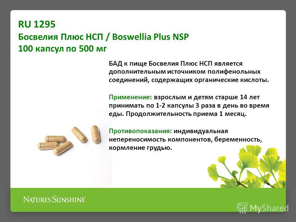 RU 1295 Босвелия Плюс НСП / Boswellia Plus NSP 100 капсул по 500 мг БАД к пище Босвелия Плюс НСП является дополнительным источником полифенольных соединений, содержащих органические кислоты. Применение: взрослым и детям старше 14 лет принимать по 1-2