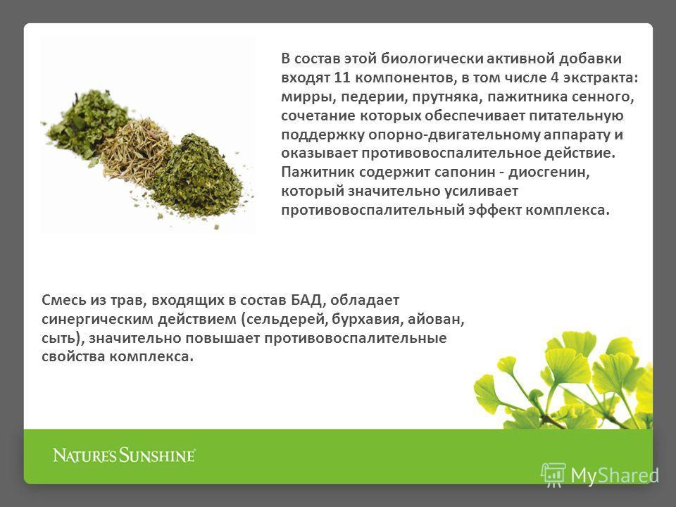 Смесь из трав, входящих в состав БАД, обладает синергическим действием (сельдерей, бурхавия, айован, сыть), значительно повышает противовоспалительные свойства комплекса. В состав этой биологически активной добавки входят 11 компонентов, в том числе