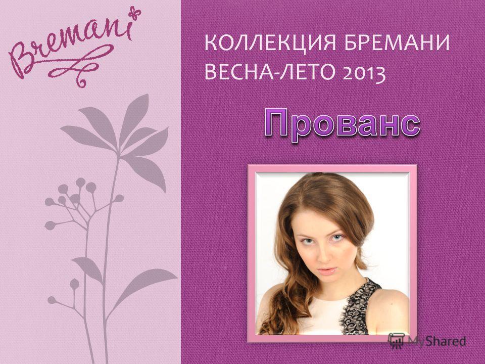 КОЛЛЕКЦИЯ БРЕМАНИ ВЕСНА-ЛЕТО 2013