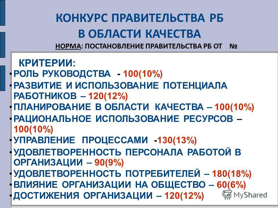КРИТЕРИИ: РОЛЬ РУКОВОДСТВА - 100(10%) РАЗВИТИЕ И ИСПОЛЬЗОВАНИЕ ПОТЕНЦИАЛА РАБОТНИКОВ – 120(12%) ПЛАНИРОВАНИЕ В ОБЛАСТИ КАЧЕСТВА – 100(10%) РАЦИОНАЛЬНОЕ ИСПОЛЬЗОВАНИЕ РЕСУРСОВ – 100(10%) УПРАВЛЕНИЕ ПРОЦЕССАМИ -130(13%) УДОВЛЕТВОРЕННОСТЬ ПЕРСОНАЛА РАБО