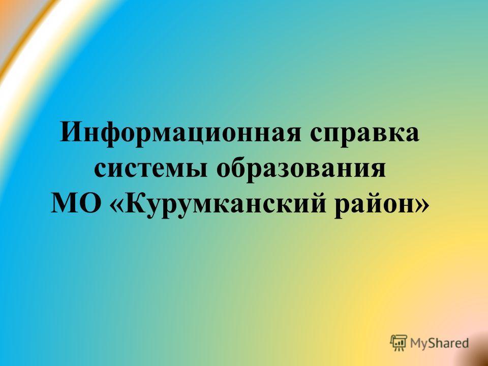 Информационная справка системы образования МО «Курумканский район»