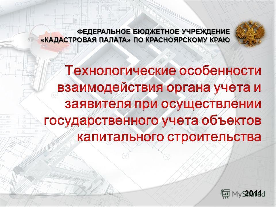 2011 ФЕДЕРАЛЬНОЕ БЮДЖЕТНОЕ УЧРЕЖДЕНИЕ «КАДАСТРОВАЯ ПАЛАТА» ПО КРАСНОЯРСКОМУ КРАЮ