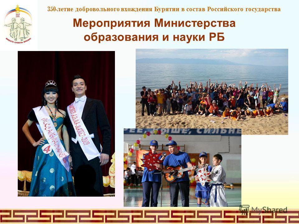 Мероприятия Министерства образования и науки РБ 350 - летие добровольного вхождения Бурятии в состав Российского государства