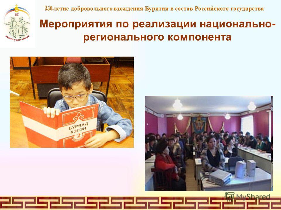 Мероприятия по реализации национально- регионального компонента 350 - летие добровольного вхождения Бурятии в состав Российского государства