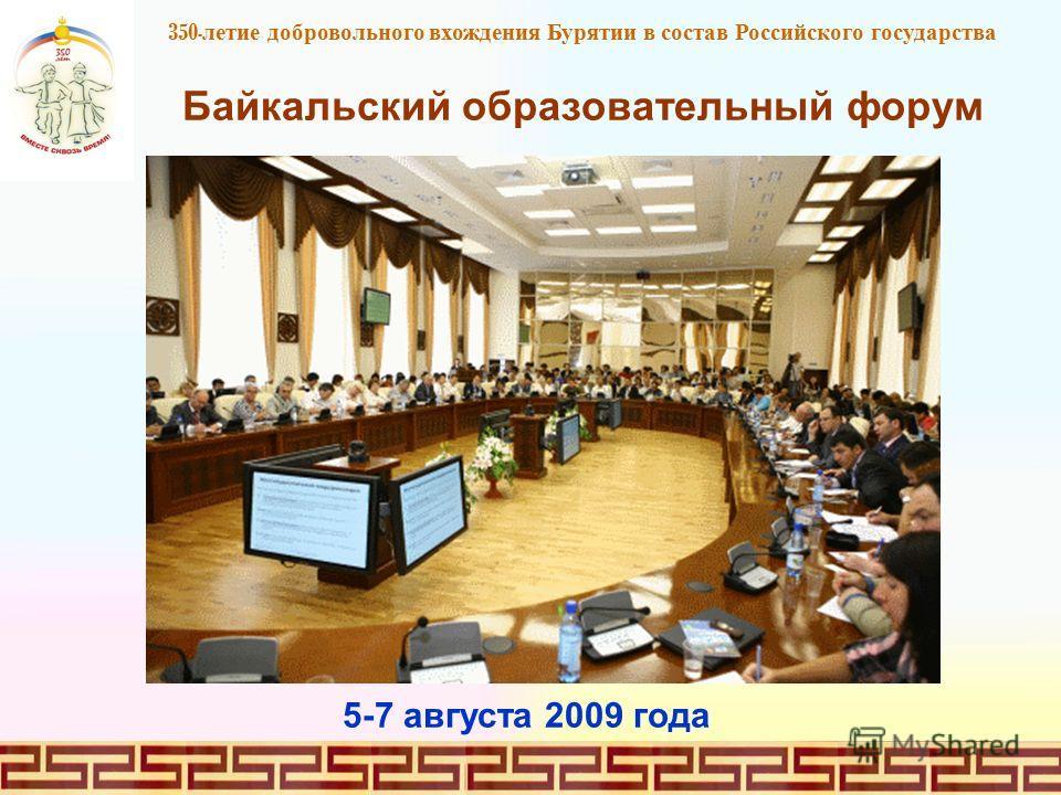 Байкальский образовательный форум 350 - летие добровольного вхождения Бурятии в состав Российского государства 5-7 августа 2009 года