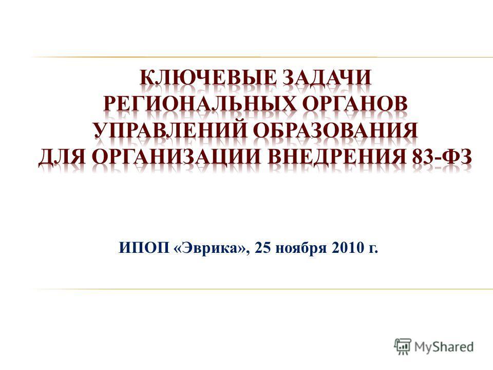 ИПОП «Эврика», 25 ноября 2010 г.