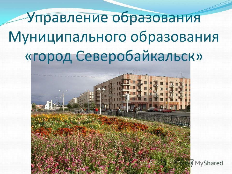 Управление образования Муниципального образования «город Северобайкальск»