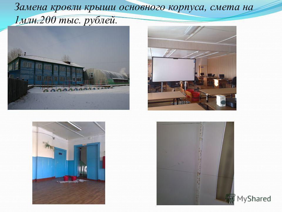 Замена кровли крыши основного корпуса, смета на 1млн.200 тыс. рублей.