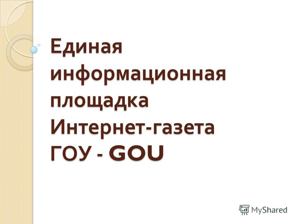 Единая информационная площадка Интернет - газета ГОУ - GOU